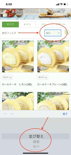 ソート並べ替え・塩分・カロリー・糖質
